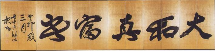 中林梧竹書「大和真富貴」